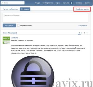 Как найти запись в группе Вконтакте