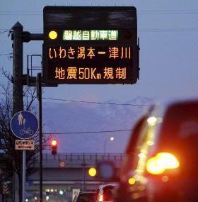 La ciudad de Aizu-Wakamatsu, en la Prefectura de Fukushima (Ikeya Miho)