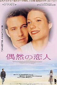 "Cartel de ""Algo que Contar"" (""Bounce"", 2000)"