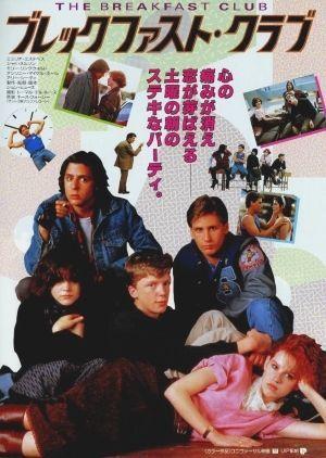 """Cartel de """"El Club de los Cinco"""" (""""The Breakfast Club"""", 1985)"""