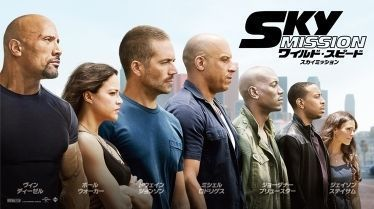 "Cartel de ""Furious 7"" (2015)"