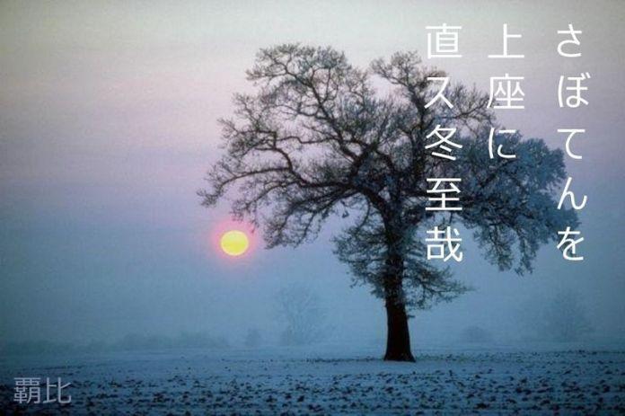 Haiku de invierno. Solsticio.