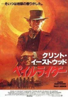 """Cartel de """"El Jinete Pálido"""" (""""Pale Rider"""", 1985)"""