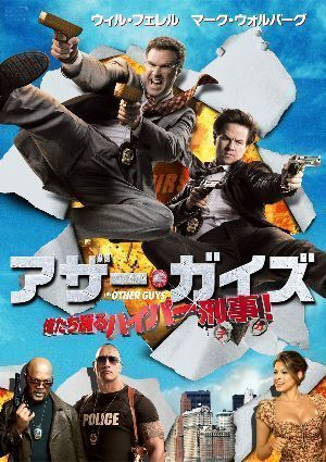 """Cartel de """"Los Otros Dos"""" (""""The Other Guys"""", 2010) con Will Ferrell y Mark Wahlberg"""