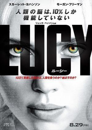 """Cartel de """"Lucy"""" (Luc Besson, 2014)"""