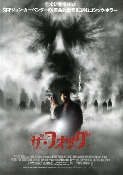 "Cartel de ""Terror en la Niebla"" (""The Fog"", 2005)"