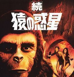 "Cartel de ""Regreso al Planeta de los Simios"" (""Beneath the Planet of the Apes"", 1970)"