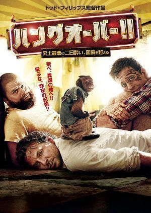 "Cartel de ""Resacón 2 ¡Ahora en Tailandia!"" (""The Hangover Part II"", 2011)"