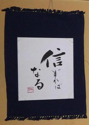 Shinzureba naru