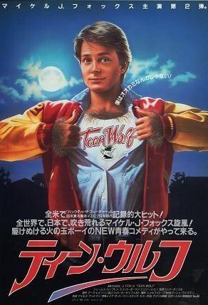 "Cartel de ""De Pelo En Pecho"" (""Teen Wolf"", 1985)"