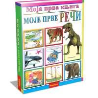 Moja prva knjiga Moje prve reči - Slađana Perišić - Javor izdavastvo
