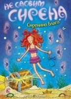 Ne sasvim sirena - Sirenino blago - Linda Čapman - Javor izdavastvo