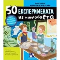 50 eksperimenata iz mikrosveta - Tatjana Mihajlov Krstev