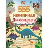 555 nalepnica dinosaurusi - Oukli Graham - Javor izdavastvo