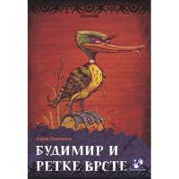 Budimir i retke vrste - Zoran Penevski - Javor izdavastvo