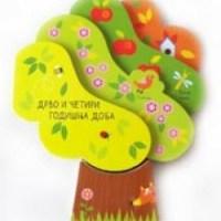 Drvo i četiri godišnja doba - Javor izdavastvo - Za svakoga po nesto