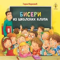 Biseri iz školskih klupa - Goran Marković