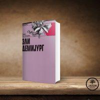 Zli Demijurg - Emil M. Sioran