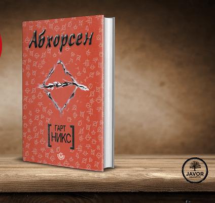 Abhorsen - Gart Niks
