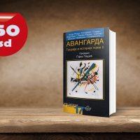Avangarda teorija i istorija pojma 2