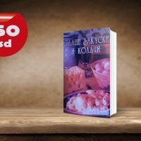 Slane zakuske i kolači - Vesna Savanović