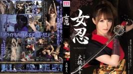 HD Uncensored MIDE-060 Jav Leak Ninja Girl Miku Ohashi