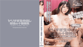 Heydouga 4169-PPV028 Uehara Ai and the game is sweet for men