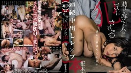 HND-719 Kururigi Aoi is forced to have sex and is asking for help