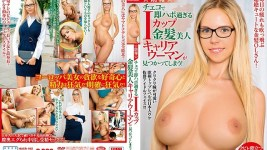 HUSR-192 Beautiful Career Woman In Czechoslovakia Who Is Too Quick To Fuck! Florane Russell