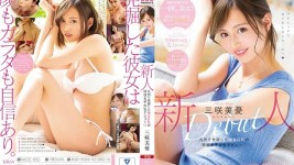 MIDE-662 The first active female college student Misaki Miyuu