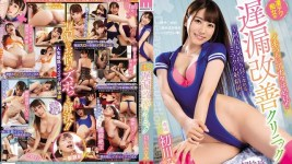 MIDE-687 She Has Miraculous Ejaculation Skills That Will Make You Feel Multiple Times Better - Minami Hatsukawa
