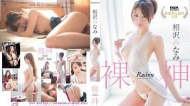 OAE-188 Naked God Aizawa Minami