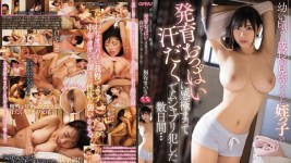 PPPD-826 Known Since She Was Young. I Spent Several Sweaty Days Fucking Her To Climax... Matsuri Kiriya