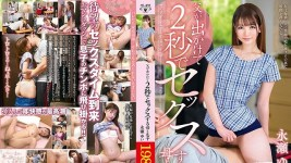 VENU-898 Nagase Yui Mother And Child Nagai Yui Father Goes Out And Has Sex In 2 Seconds