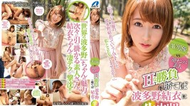 XVSR-244 Whoever Wins the Sexy Challenge Gets to Creampie Yui Hatano