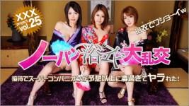 XXX-AV 20617 Kimono girls serve the guests