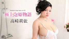 Jav Uncensored Yui Takasaki Eminent Awahime story Vol.70