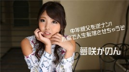 Jav Uncensored Yumezaki Kanon The father-in-law raped the daughter-in-law