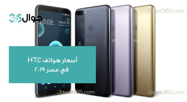 أسعار هواتف Htc في مصر 2019