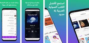 تطبيق كتاب صوتي