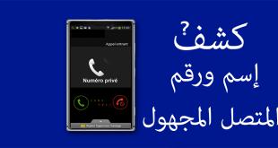كيفية معرفة اسم المتصل من الرقم