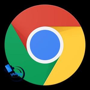 تحميل جوجل كروم 2019 للجوال