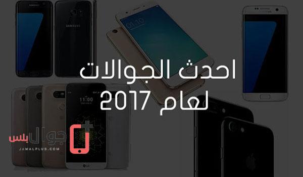 أفضل الموبايلات في 2017 مميزات وعيوب الأفضل جوال بلس