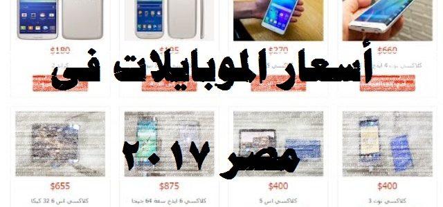 محدث اسعار الموبايلات فى مصر 2017 السعر والمواصفات
