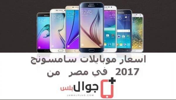 اسعار موبايلات سامسونج في مصر2017 سامسونج بلس جوال بلس