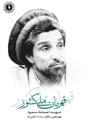 massoud_12