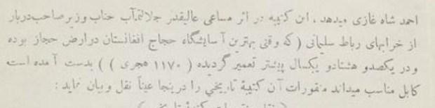 ریاط سلیمانی (2) (1)[161074]_page3_image2
