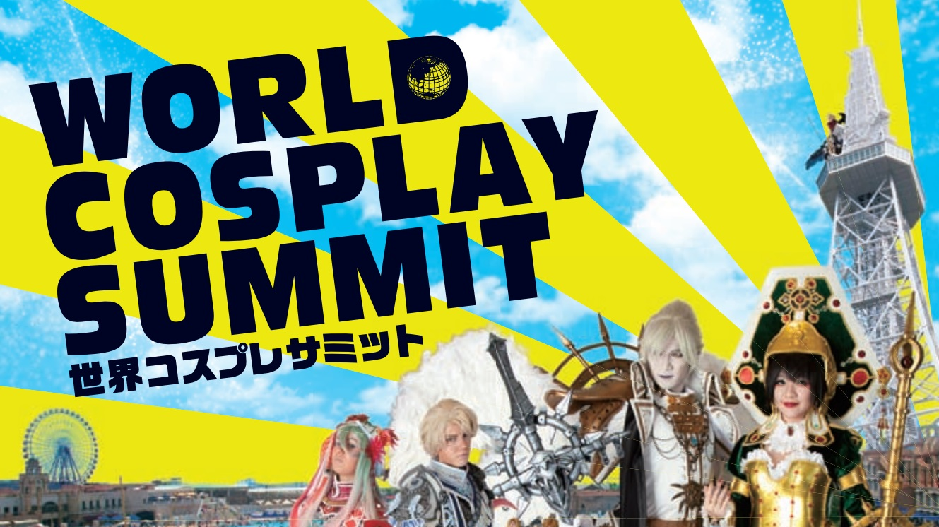Why you need to pay attention to the World Cosplay Summit?