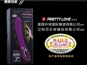 Pretty Love wonder Vibrator