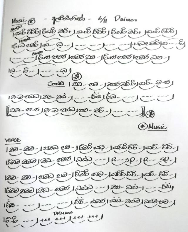 Download 324 Sinhala Song Notation Photo   Picture ...